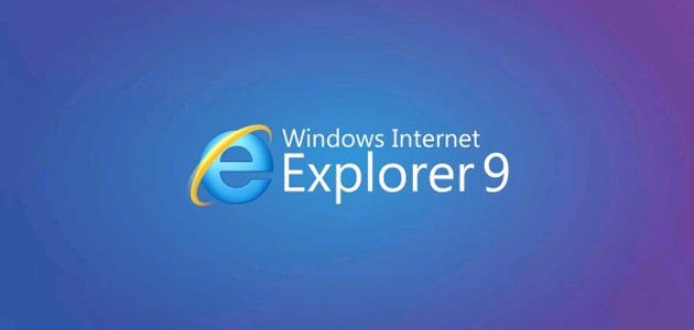 Fallada de seguretat a l'Internet Explorer